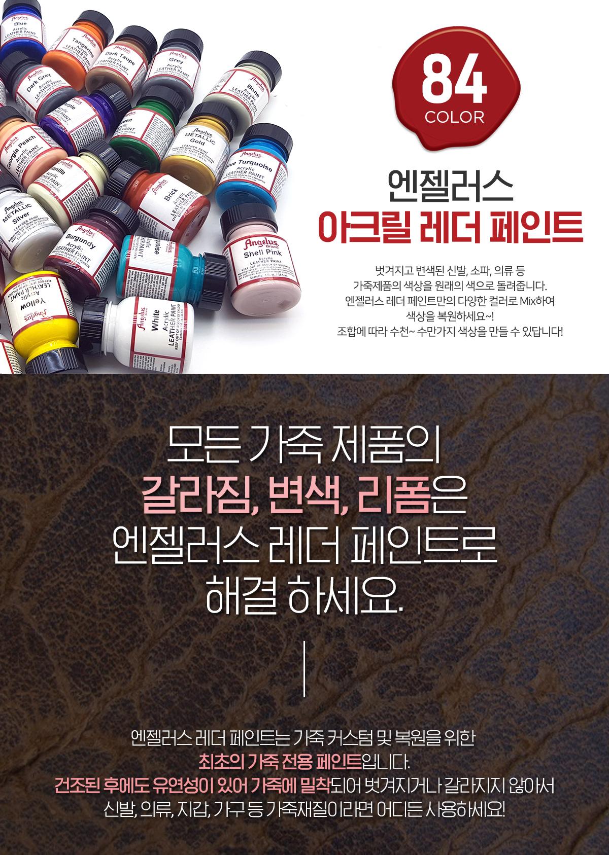 엔젤러스 아크릴 레더 페인트 84색, 모든 가죽제품의 갈라짐, 변색, 리폼은 엔젤러스 레더 페인트로 해결하세요.
